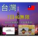 台灣 7日 4G無限數據卡+40分鐘通話