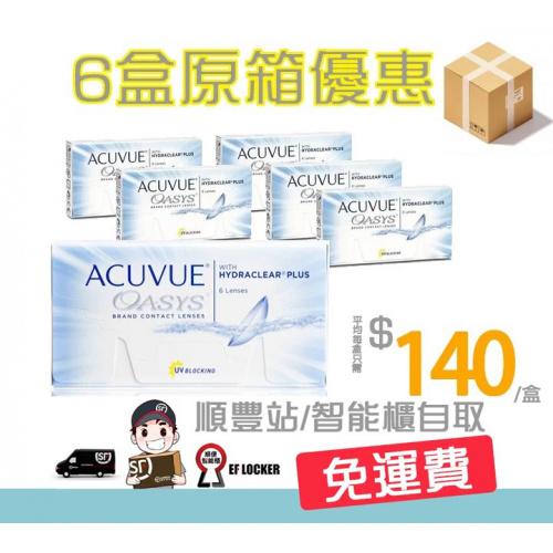 Acuvue Oasys 2星期拋棄隱形眼鏡 [6盒原箱裝]