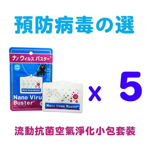 Nano Virus Buster 流動抗菌空氣淨化小包超值套裝 [5件裝]