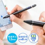 SEVI 1.5mm 筆尖USB充電觸控手寫筆 [2色]
