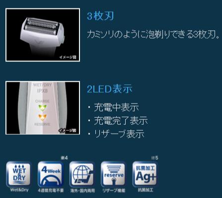 日本 Izumi Vidan IZF-V46-W 防水電鬚刨 [白色]