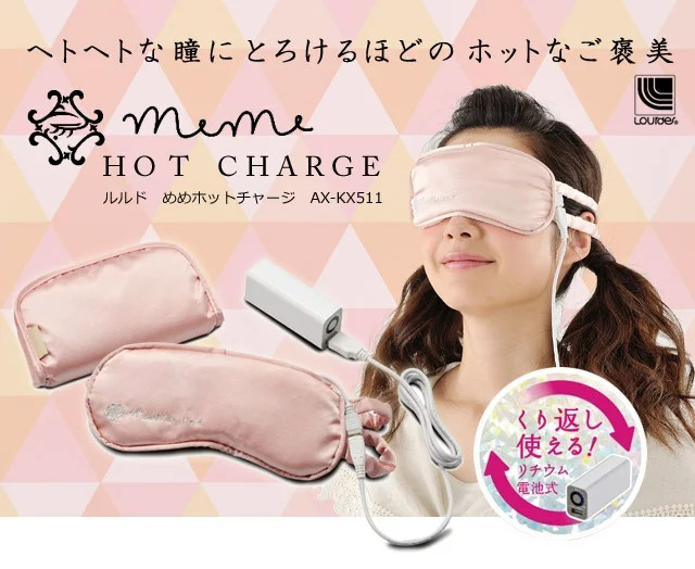 ATEX LOURDES MEME 日本貓咪電熱眼罩 [粉色]