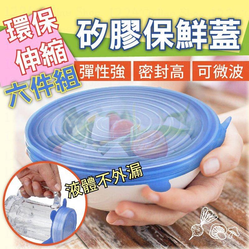 食用級矽膠彈性密封保鮮蓋 [6件裝]