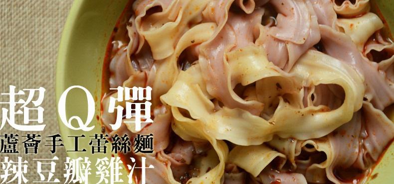 台灣 蘆薈手工蕾絲麵 [4款]