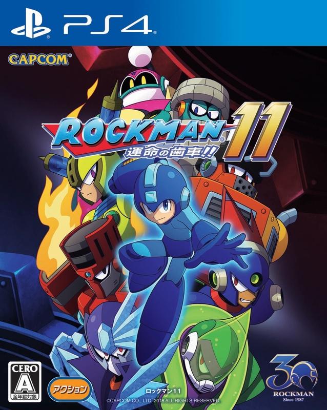 PS4 Rockman 11 洛克人 11:命運的齒輪!!