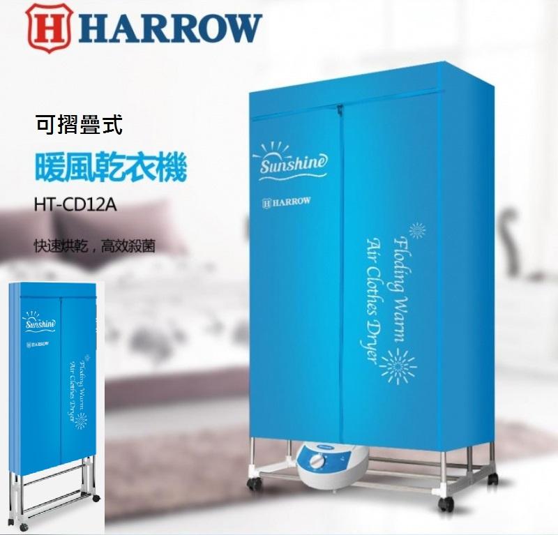 Harrow HT-CD12A 可摺疊式暖風乾衣機