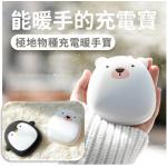 Polar Life 二合一暖手蛋充電器 [2款]