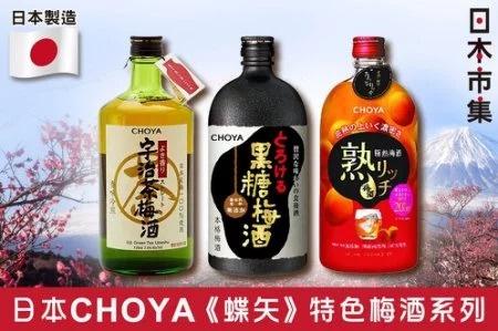 日版 Choya 梅酒混裝 [混款3枝]
