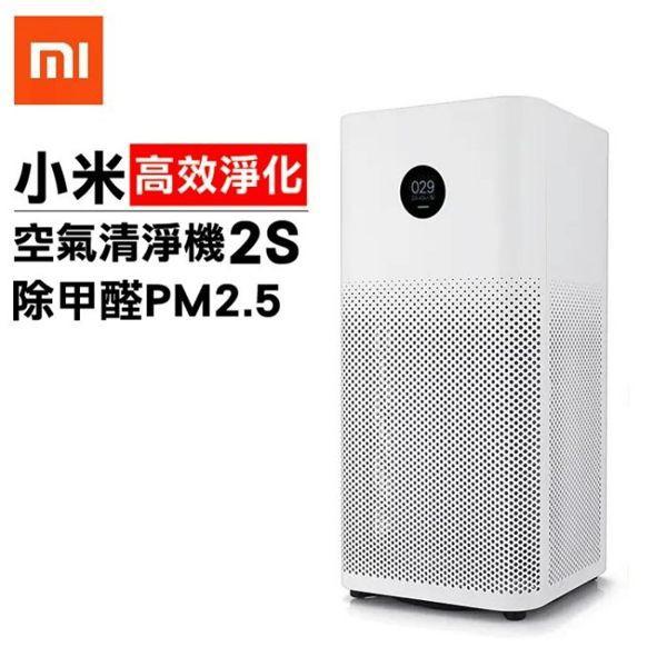 Xiaomi 小米 2s 空氣清新機 [三腳插頭版]