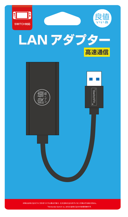 IINE Nintendo Switch USB3.0 網路轉換器