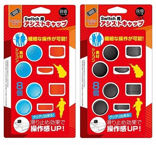 IINE Nintendo Switch 搖杆帽高低套裝 [2色]