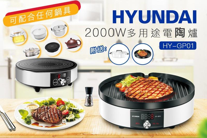 Hyundai 2000W 多用途電陶爐 [HY-GP01]