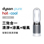 Dyson HP04 Pure Hot+Cool™ 三合一風扇暖風空氣清新機 [銀白色]