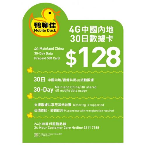 鴨聊佳 x 中國移動 30+1日 中國及香港4G LTE 無限上網卡