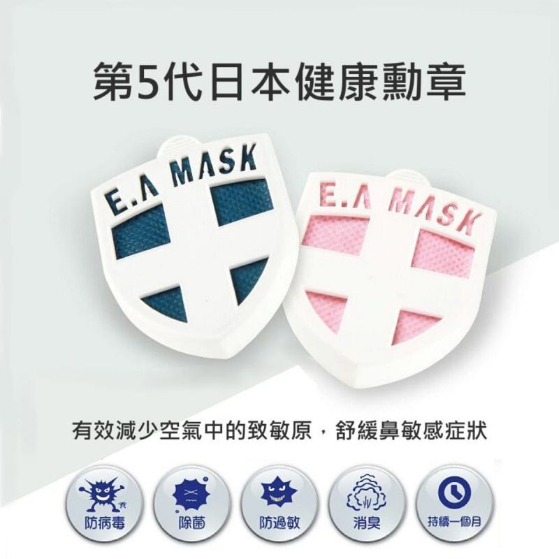E.A. MASK 第五代 健康勳章 [2色]
