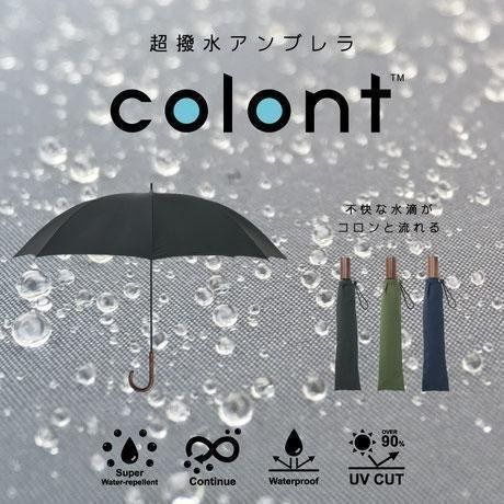 AMVEL Colont 超撥水日本雨傘 [2款3色]