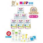 HiPP喜寶 雙益幼兒成長奶粉6罐套裝 (送7件護膚套裝)