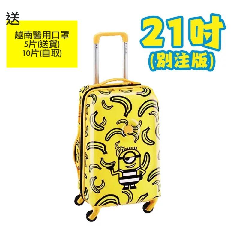 Delsey Minions 21吋登機行李箱 (別注版)[送醫用口罩]
