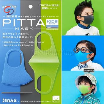 日本 PITTA MASK 3D立體可水洗口罩 兒童款 [5色/2款]