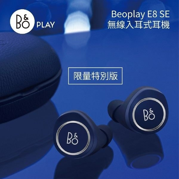 B&O PLAY Beoplay E8 特別版真無線藍牙耳機 [3色]