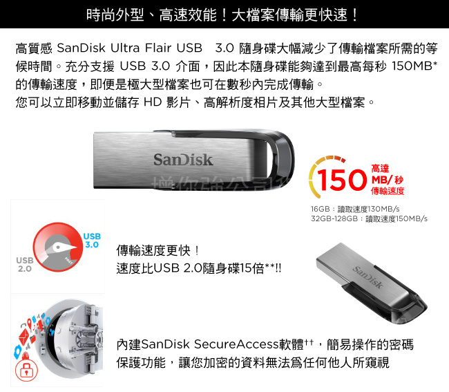 SANDISK ULTRA FLAIR USB 3.0 (SDCZ73) 隨身碟 快速傳輸檔案-比標準的 USB 2.0 隨身碟快 15 倍。