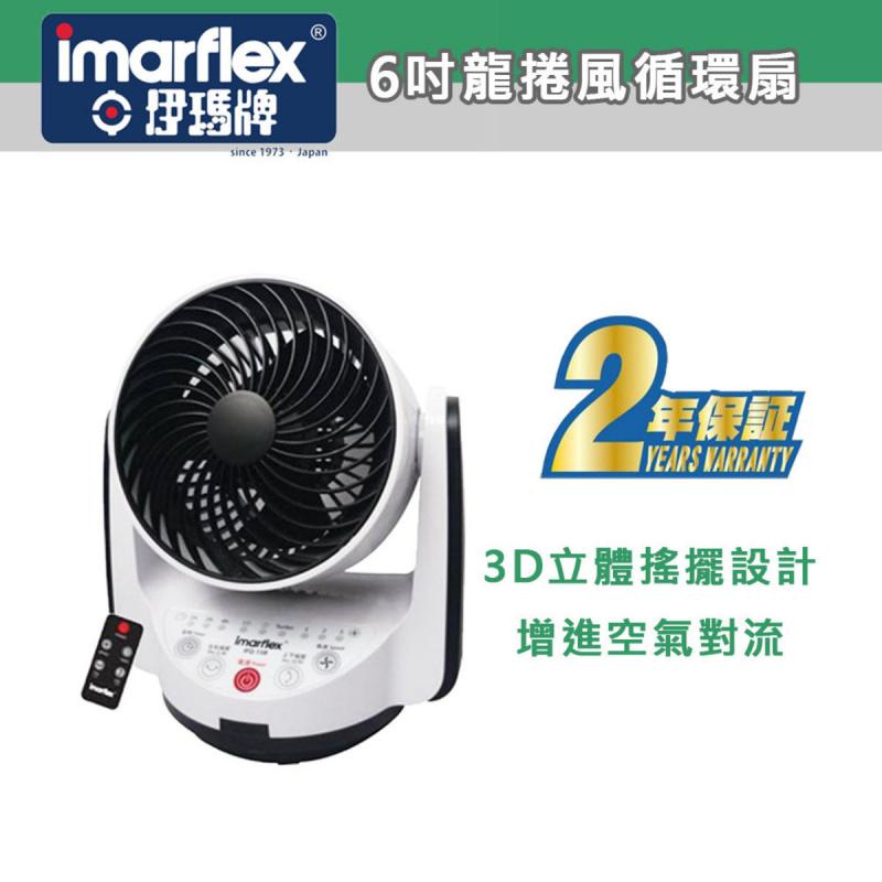 Imarflex 伊瑪牌 - 6 / 9吋龍捲風循環扇 - IFQ-15R / IFQ-23R
