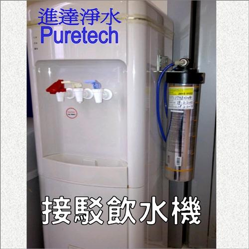 Everpure 愛惠浦 - 4C濾水器