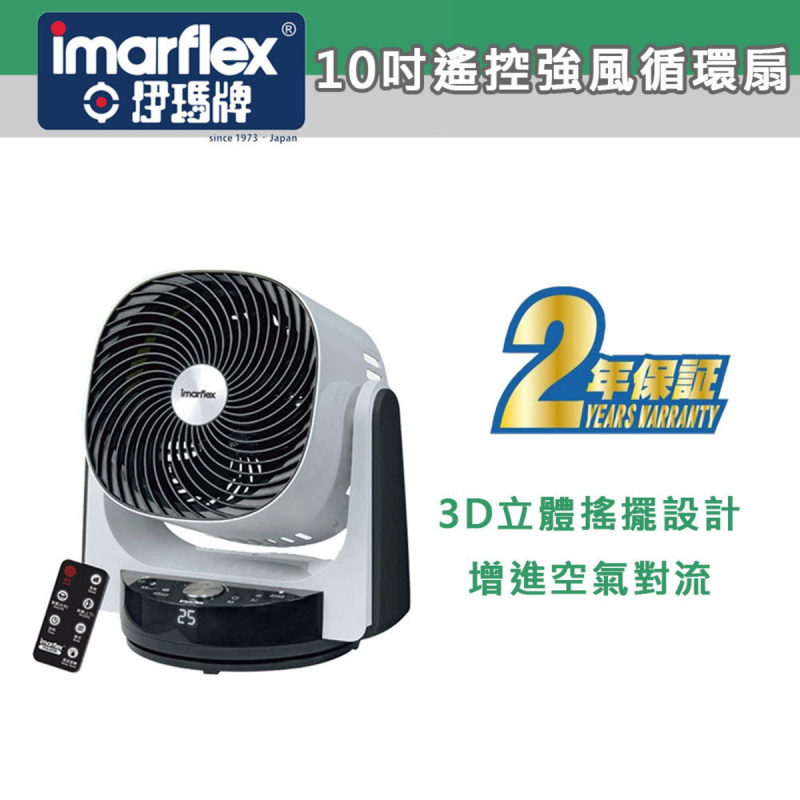 Imarflex 伊瑪牌 - 10吋遙控強風循環扇 IFQ-25TR