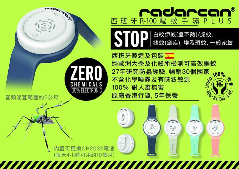 Radarcan R100 Plus 電子驅蚊手環(西班牙製造)RAD04