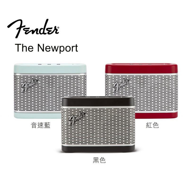 [全港免運]【香港行貨】Fender Newport 復古藍牙喇叭