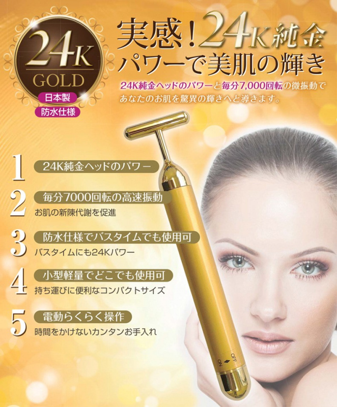 MC Biken 24K Beauty Bar 美容黃金棒 [BM-1] (防偽封印 2019年版)