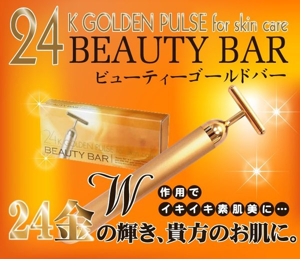 MC Biken 24K Beauty Bar 美容黃金棒 BM-1 (防偽封印 2019年版)