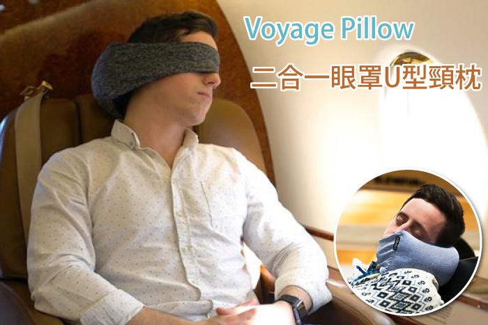 Travel Pillow旅行眼罩頸枕飛機旅行枕 Voyage Pillow 午睡枕