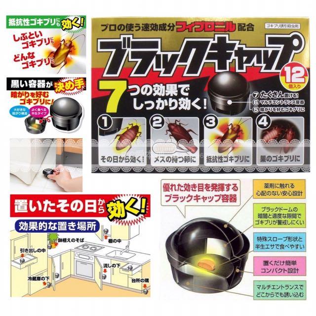 日本小黑帽誘導高效蟑螂屋1盒12個! 無毒無味無刺激! 能快速殺滅蟑螂卵及懷卵雌蟑螂