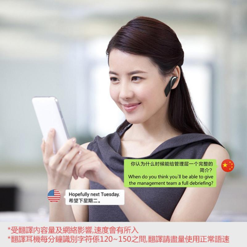 TSK - T1 多國語言翻譯藍牙耳機