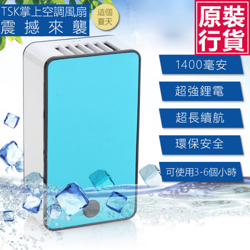 TSK - 便攜式冷氣製冷無葉風扇