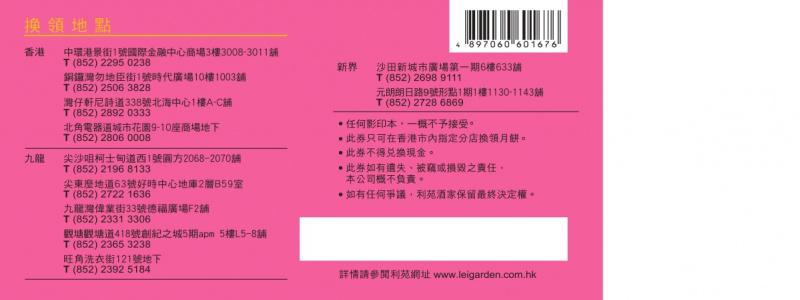 利苑雙黃低糖白蓮蓉月餅券 (4件裝)