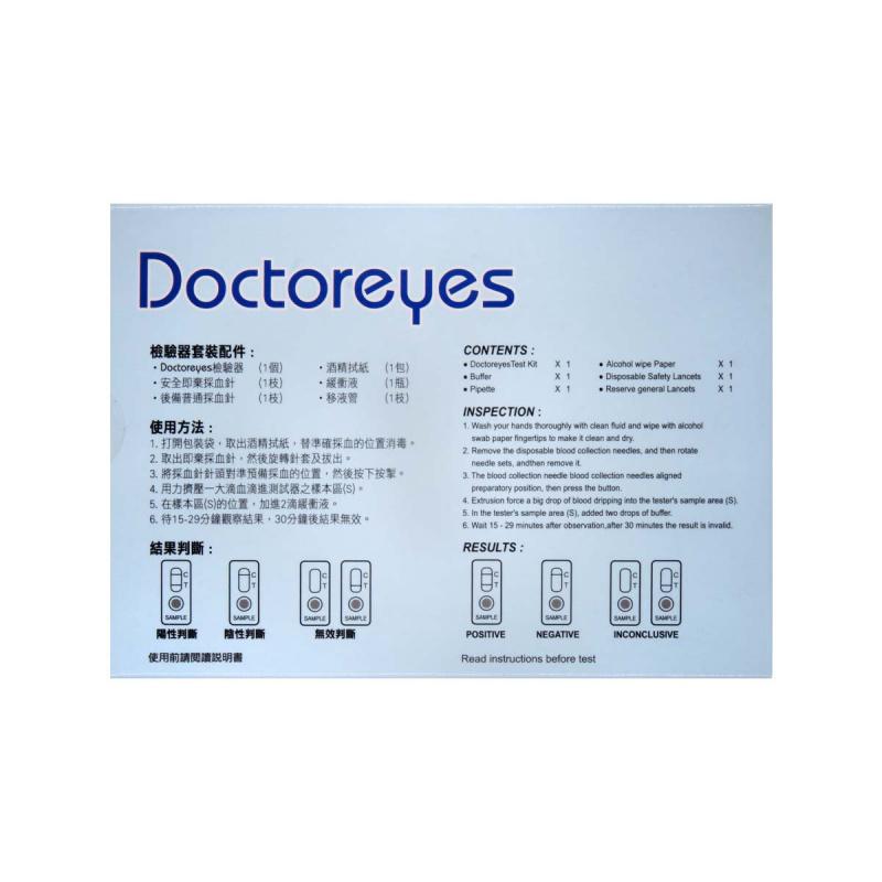 Doctoreyes 愛滋病病毒 (HIV) 快速檢驗器