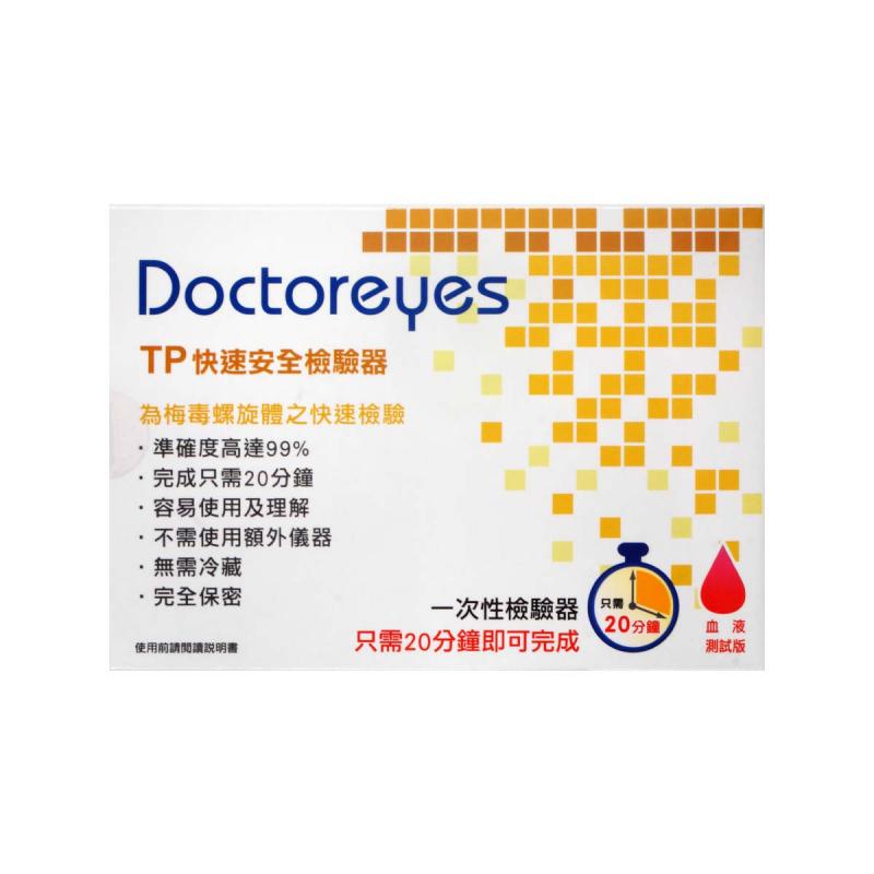 Doctoreyes 梅毒螺旋體 (Syphilis) 快速檢驗器