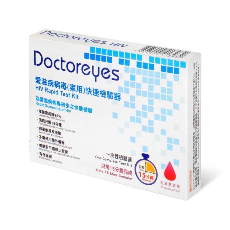 Doctoreyes 愛滋病、梅毒及乙型肝炎快速檢驗器套裝