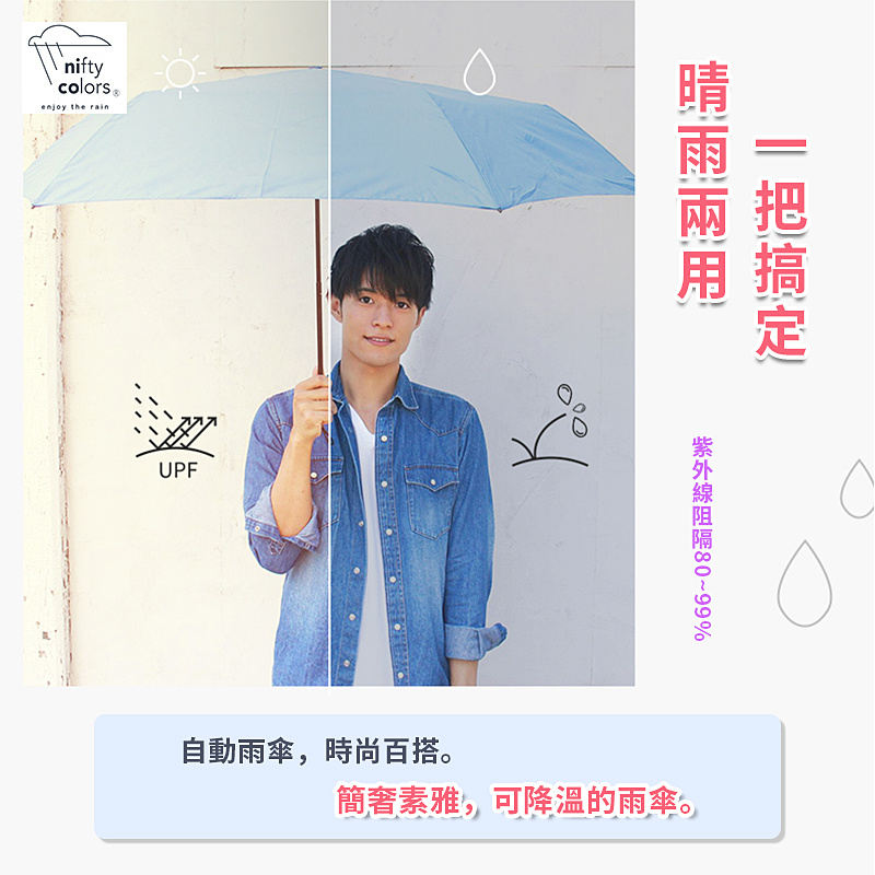 日本nifty-colors-自動雨傘