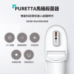 Puretta 智能馬桶殺菌器 [白色]
