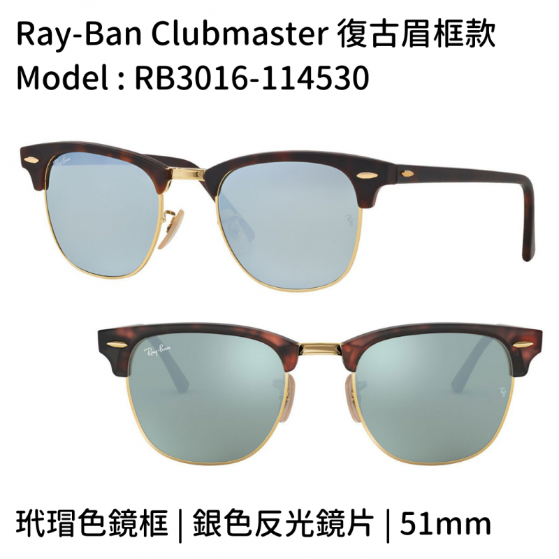 Ray-Ban RB3016 Clubmaster Classic 眉框系列男女款太陽眼鏡 (4色)