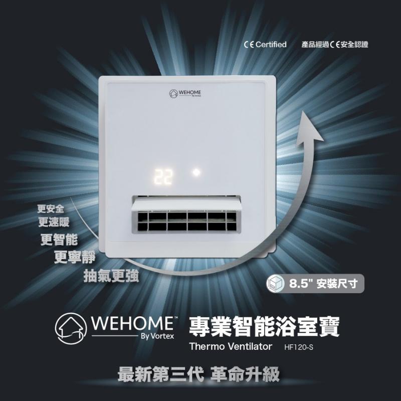 WEHOME by Vortex - 專業智能浴室寶 (第三代)