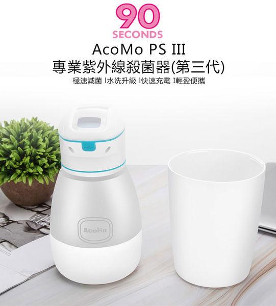 AcoMo PS III 第三代紫外線殺菌消毒器
