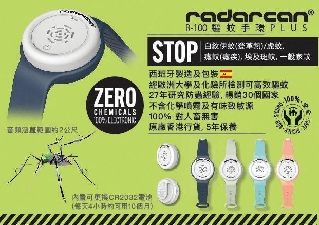 西班牙 Radarcan R-100 驅蚊手環PLUS