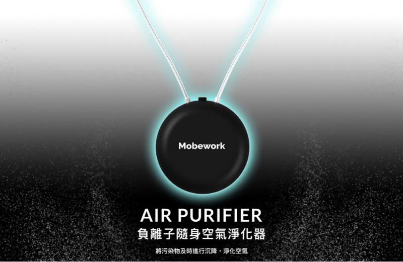 Mobework Air Purifier V2 隨身負離子淨化器