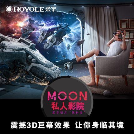 Royole Moon 3D 巨幕影院VR眼鏡頭盔