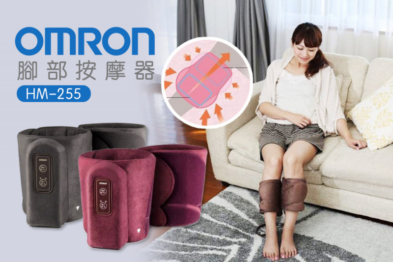 Omron HM-255-WR/DB 腳部按摩器 [2色]