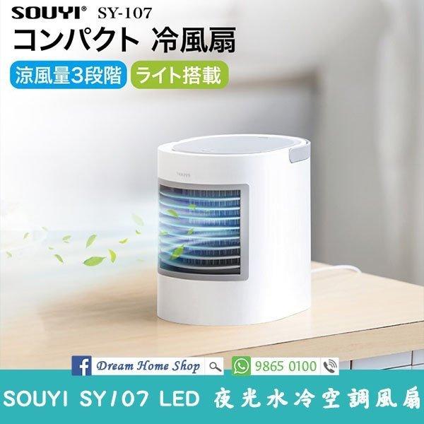 SOUYI SY-107 LED 夜光水冷空調風扇